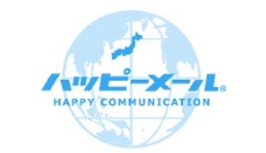 ハッピーメールの口コミ評判・登録方法・使い方を徹底解説!【2021年最新版】
